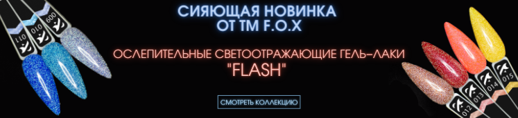FOX Flash