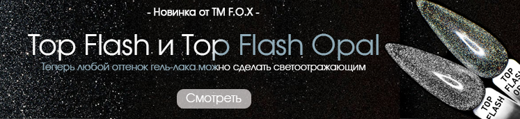 FOX Top Flash