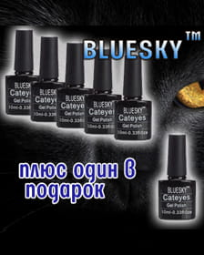 "BLUESKY CATEYES Набор ""5+1"""
